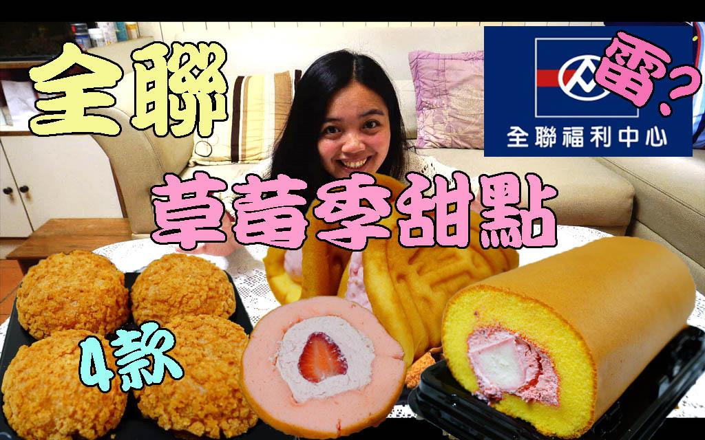 2019全聯草莓季甜點開箱