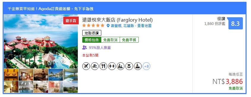 遠雄大飯店