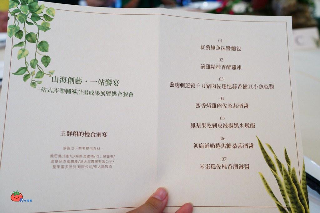 【台東這樣玩】DAY1 茶藝體驗 手作DIY鳳梨蔭醬 布農族晚餐 旅人驛站住宿