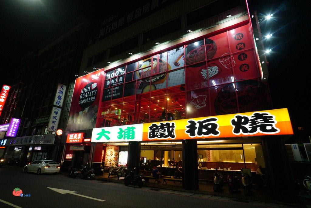 孫東寶牛排 新莊中正路店