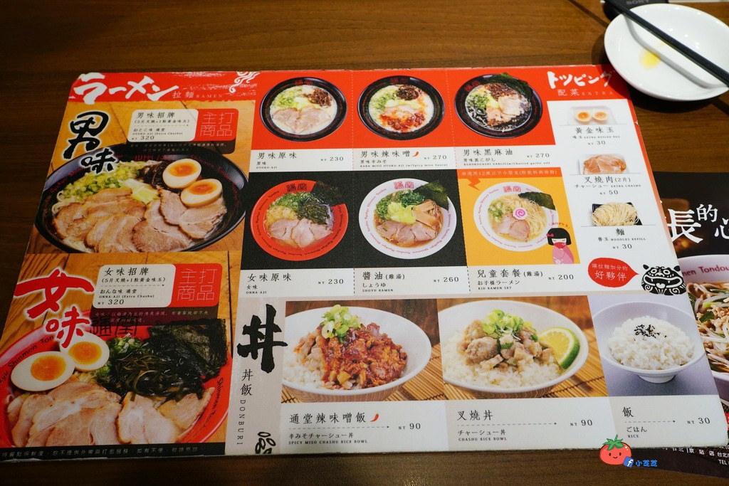 台北阪急 琉球新麺 通堂