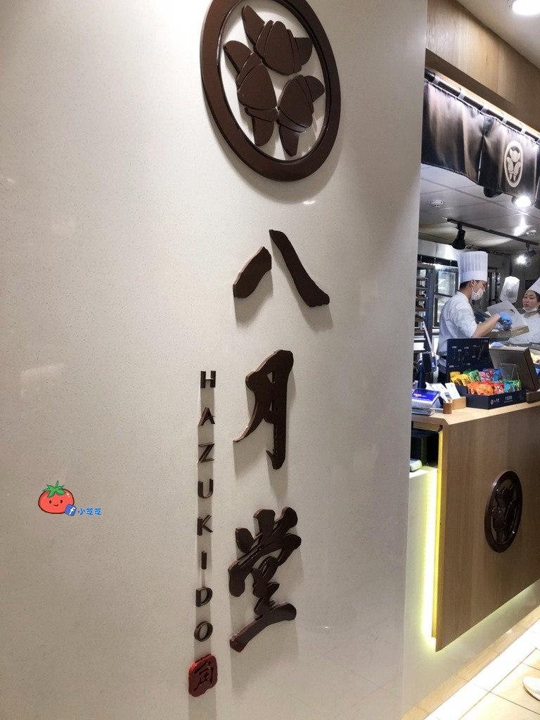 東區甜點日本可頌八月堂