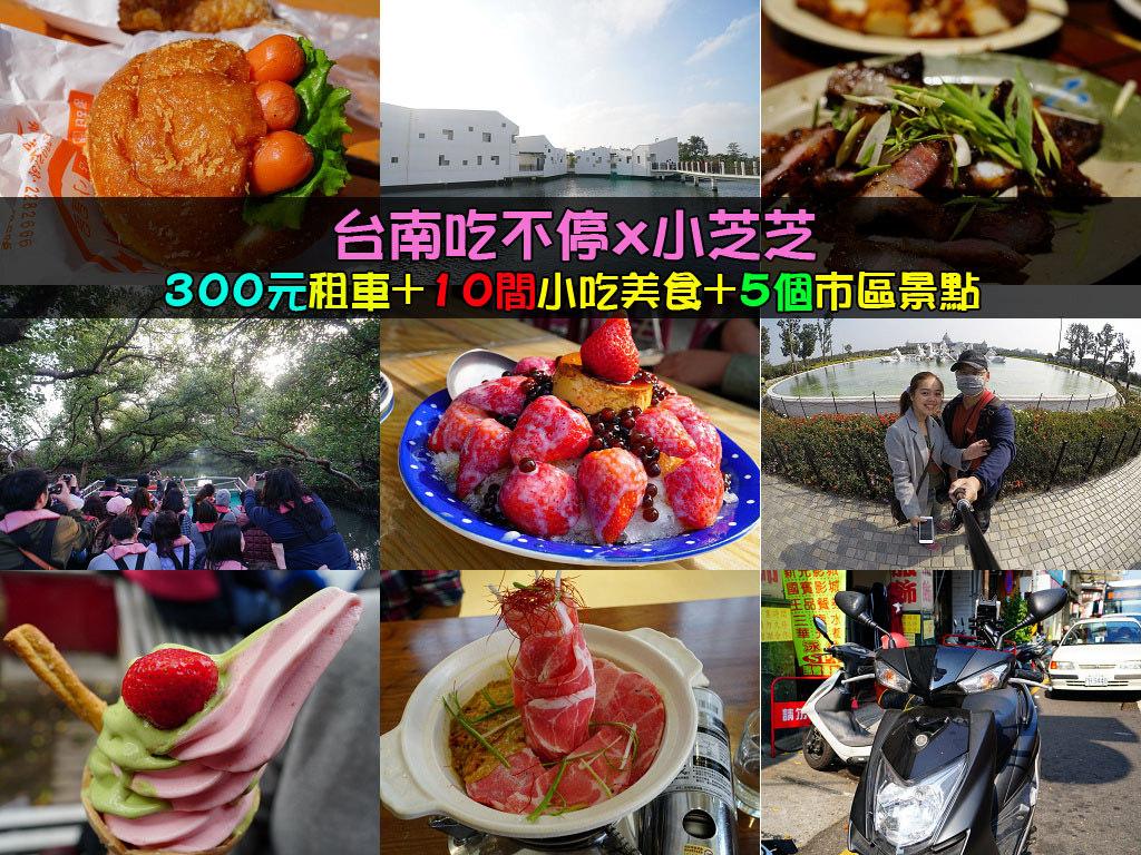 台南美食景點整理