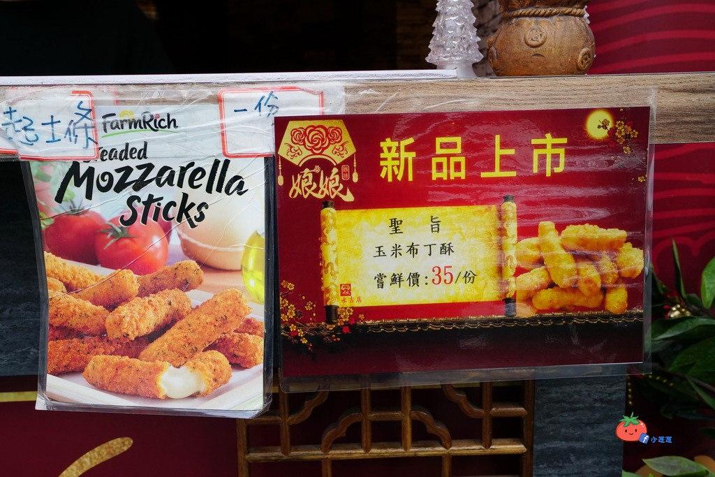 永吉路30巷美食 娘娘雞排