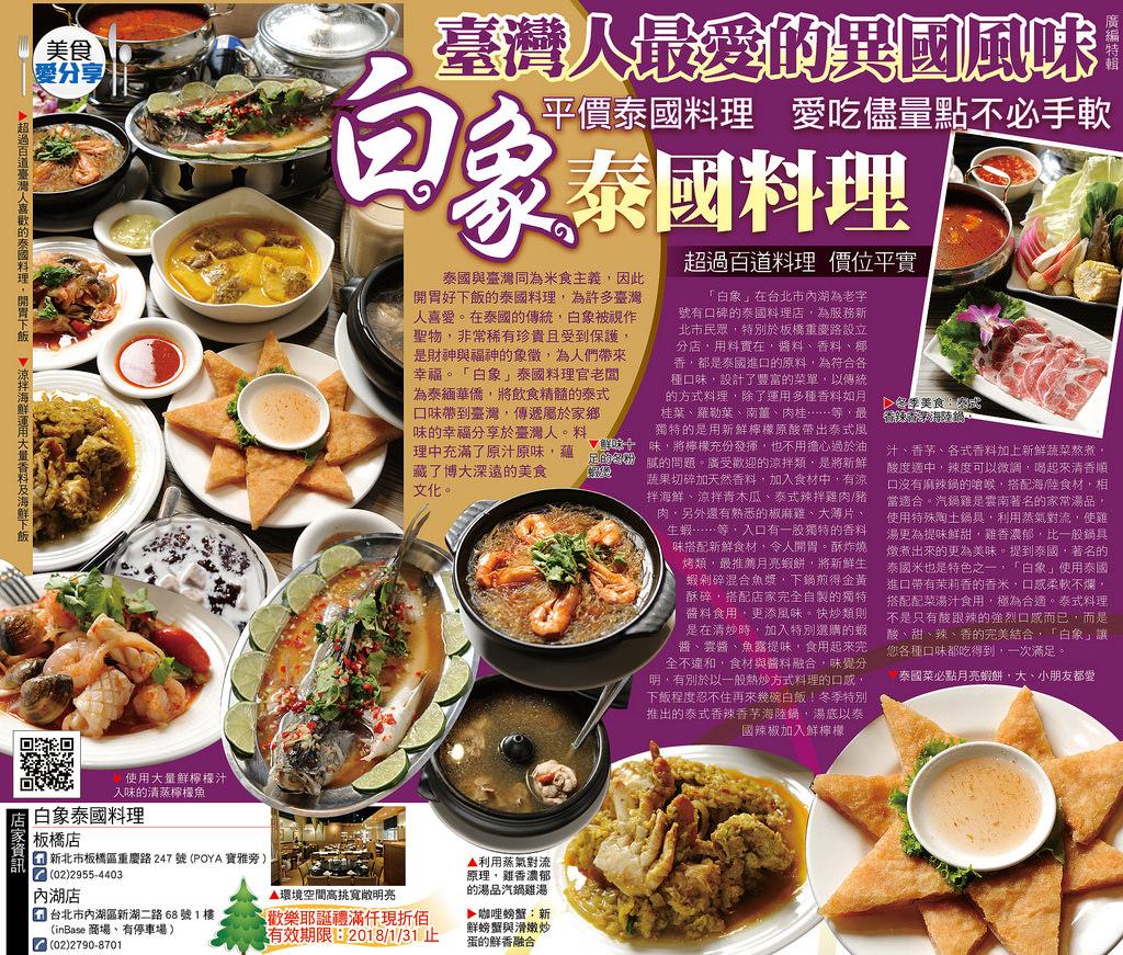 1208-美食愛分享-白象-1