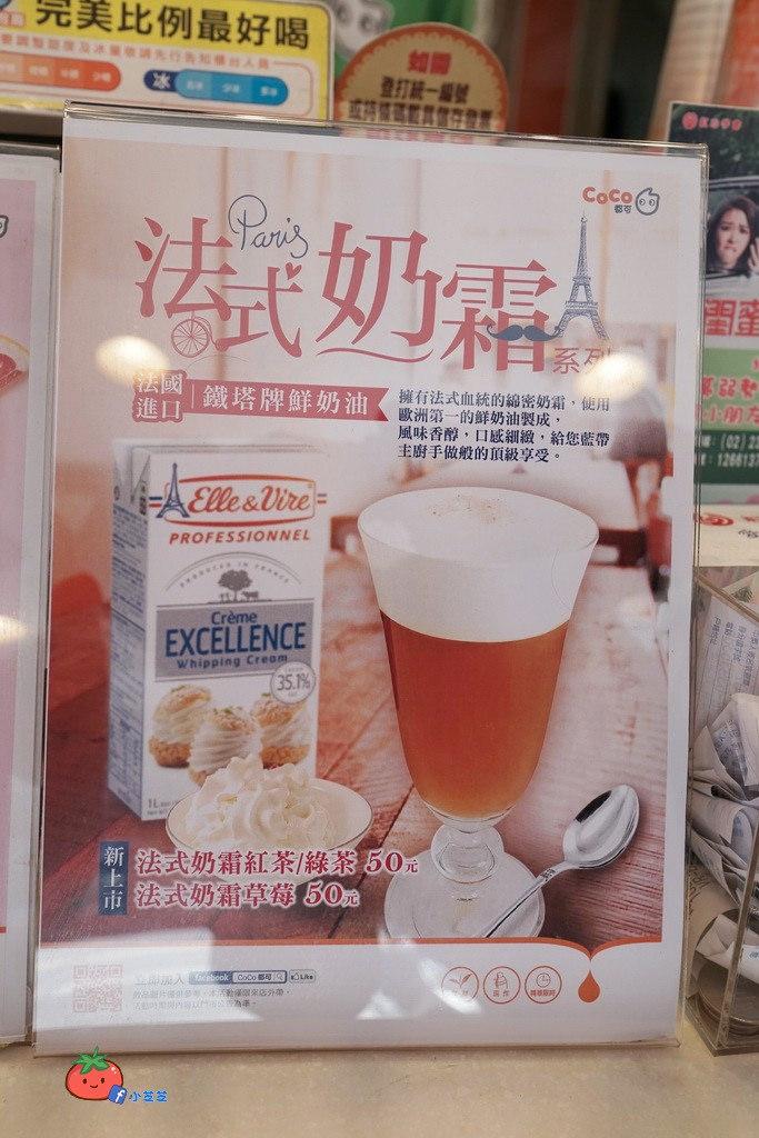COCO法式奶霜