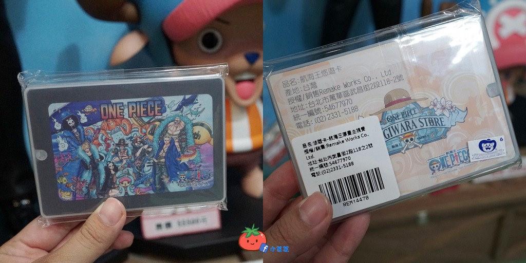 台灣海賊王專賣店