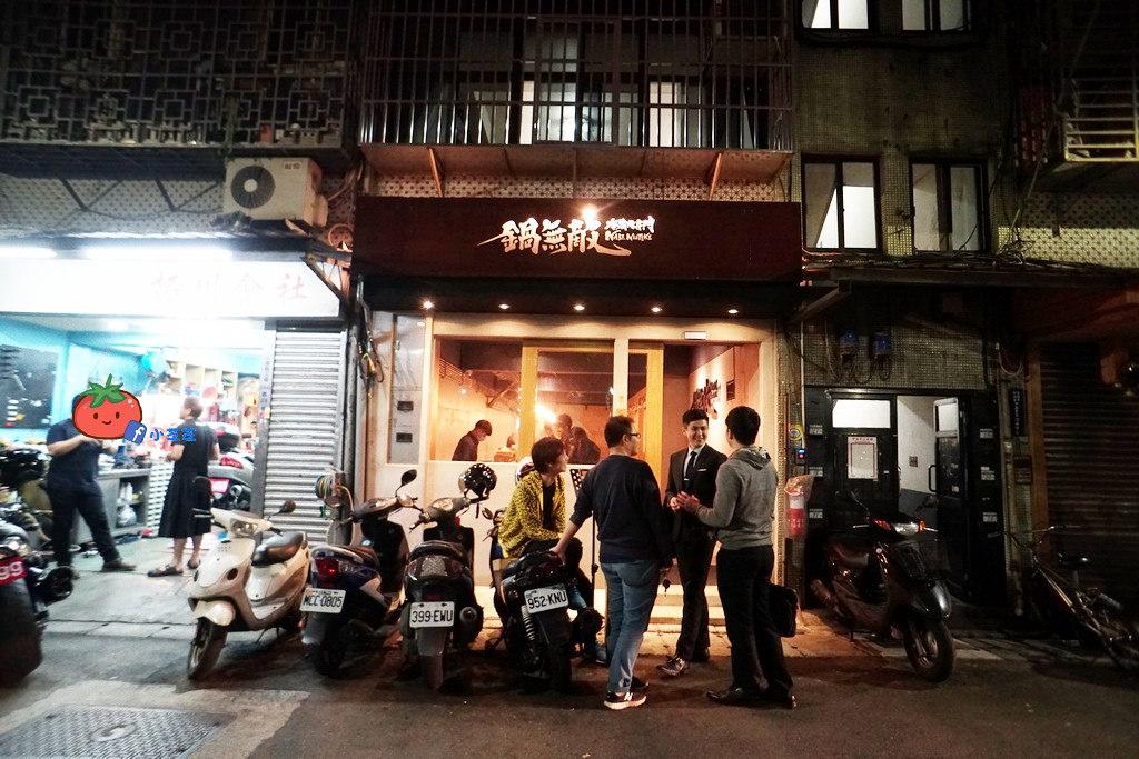 冷藏肉專門 鍋無敵 NabeMuteki(八德店)