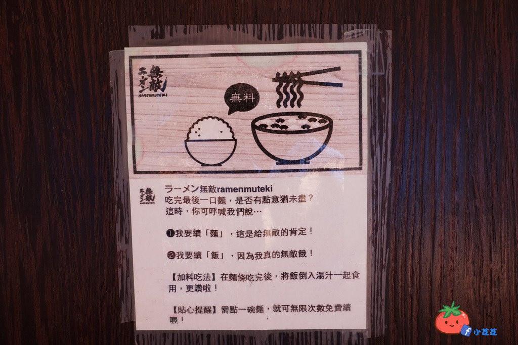 徐匯中學美食 三重無敵家拉麵