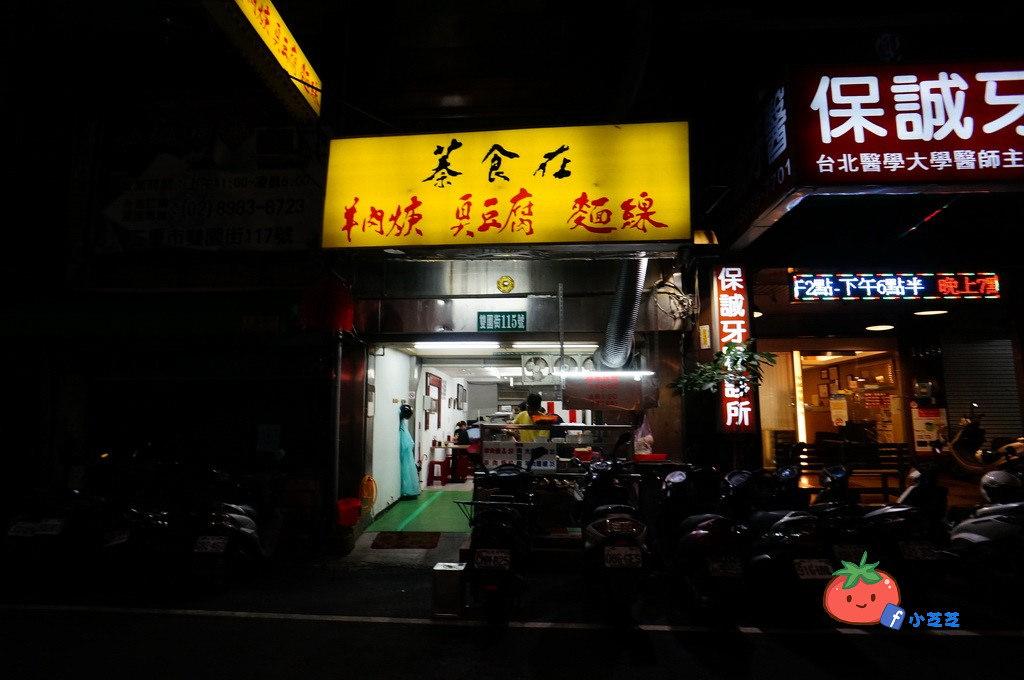 三重平價美食 蓁食在 臭豆腐