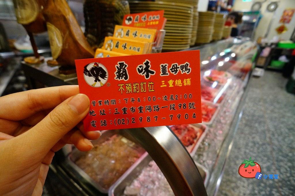 三重排隊美食 霸味薑母鴨總店