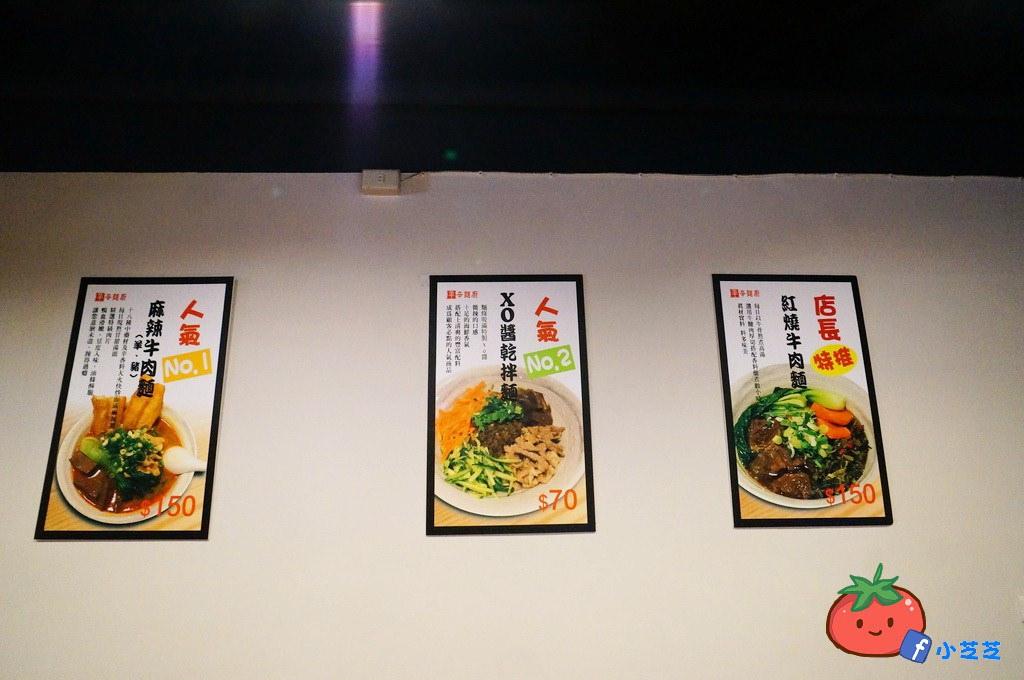 新店美食 辛麵廚 麻辣麵