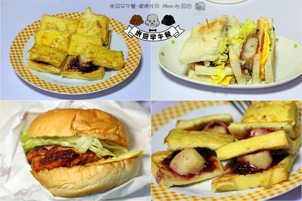 新莊宵夜 米豆早午餐