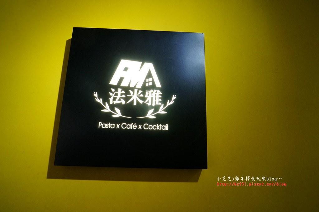 法米雅咖啡