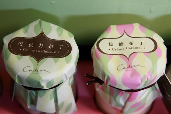 Cadeau可朵法式甜點(京站店):Cadeau可朵法式甜點(京站)濃郁芳香、舌尖化開的美味幸福,手工布丁禮盒